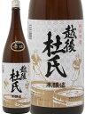 [蔵元直送]越後杜氏 本醸造辛口 1800ml 金鵄盃(きんしはい)酒造