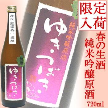 ゆきつばき<春>純米吟醸原酒生酒720ml雪椿酒造新潟日本酒純米吟醸【