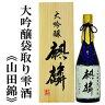 【蔵元直送】麒麟 大吟醸袋取り雫酒(山田錦) 720ml[桐箱入り]下越酒造
