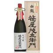 特選大吟醸 笹屋茂左衛門(ささやもざえもん)1.8L白龍酒造[取り寄せ商品]日本酒/大吟醸/ギフト/