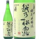 お中元 大洋盛 越乃松露(しょうろ)辛口特別本醸造 1800ml 大洋酒造日本酒 辛口本醸造