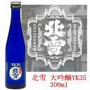 北雪 YK35 大吟醸300ml 北雪酒造日本酒 大吟醸 ミニボトル[化粧箱入り]日本酒 ホワイトデーギフト 2018