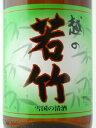 【蔵元直送】越の若竹 無糖酒普通 720ml
