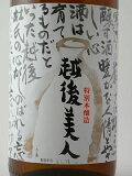 【蔵元直送】越後美人 特別本醸造 1800ml