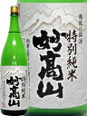 妙高山 特別純米酒 1.8L 妙高酒造【お取り寄せ】【02P13Dec14】