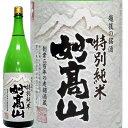 妙高山 特別純米酒 1.8L 妙高酒造【取り寄せ商品】