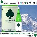 妙高山 FRESH SPADE(フレッシュスペード)1800ml妙高酒造 季節限定しぼりたて新酒