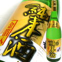 めでたく豪華な金箔入り純米酒越の誉 特別純米酒 金箔入り 1.8L【取り寄せ】【化粧箱入り】