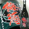 『越後武士(さむらい)梅酒 南高梅』 720mlガツンと濃い目の梅酒【RCP】