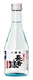 長者盛 辛口 生貯蔵酒 300ml【取り寄せ商品】