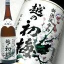 越の初梅 辛口本醸造(ハチカラ)1800ml 高の井酒造