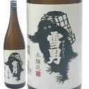 鶴齢 雪男 本醸造1.8L青木酒造 日本酒 辛口