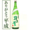 平成最後の年末に「ありがとう平成仕込み」を飲もう 五代目 幾久屋(きくや)1.8L 恩田酒造 日本酒 辛口