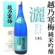 越乃寒梅 灑(さい)純米吟醸 1.8L石本酒造[専用化粧箱付]【532P16Jul16】