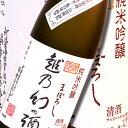 越の華 越乃幻の酒 カートン無純米吟醸 1800ml