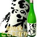 日本酒 送料無料「幻の米ここに有り」1.8L幻の酒米を使用した新作【送料無料】【楽ギフ_のし】【あす楽対応】【RCP】【02P06May14】【マラソン201405_送料無料】