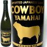 COWBOY YAMAHAI(カウボーイヤマハイ)山廃純米吟醸原酒 720ml 塩川酒造 日本酒 BBQ バーベキュー アウトドア 肉料理に合うお酒