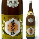 越乃寒梅 白ラベル 1800ml 石本酒造 普通酒 日本酒