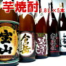 【A141】(説明書付)芋焼酎1.8L×5本セット!鹿児島・熊本・宮崎の極旨芋焼酎をセットにして飲み比べ【送料無料】