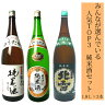 みんなが選んでいる人気TOP3純米酒セット1.8L×3本(朝日山純米酒、北雪純米酒、能鷹純米酒)
