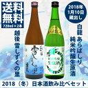 2018【越後の冬】日本酒 飲み比べセット720ml×2本(白