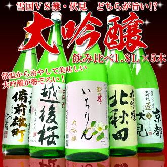 Snow VS Nada and Fushimi 1800ml×5 book! Highest rank of daiginjo sake drinking compared to echigo-cherry, Kita Akita-Tokyo Princess, Bizen-, senhime is
