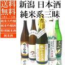 (冬)新潟 純米酒系三昧セット1.8L×5本(越路吹雪出品酒、妙高山出品酒、白龍、柏露三つ柏、峰乃白