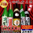 【第43弾】越乃寒梅&大吟醸2本入り福袋日本酒飲み比べセット1800ml×5本(越乃寒梅、