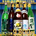 日本酒 飲み比べセット 五重奏八海山 が入った5酒蔵の定番酒 飲みくらべ一升瓶5本組(