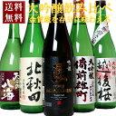 日本酒 大吟醸飲み比べセット(ミニ)720ml×5本(越後桜・北秋田・京姫・備前雄町・雪の