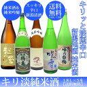 【キリッと淡麗辛口】純米酒・純米吟醸酒飲み比べセット1.8L×5本(越路吹雪、白龍、越の誉彩、越後鶴