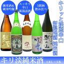 【キリッと淡麗】辛口純米酒・純米吟醸酒飲み比べセット1.8L×5本(越路吹雪、白龍、越の誉彩、越後鶴