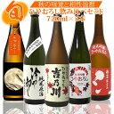 ひやおろし 日本酒 飲み比べセット720ml×5本(吉乃川、お福正宗、白龍、越の誉、柏露
