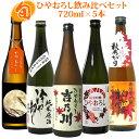秋の日本酒ひやおろし飲み比べセット720ml×5本(吉乃川、お福正宗、白龍、越の誉、柏露)冷や卸し冷やおろし秋上がり秋のお酒飲み比べセット純米吟醸酒純米酒敬老の日ギフトプレゼントにも