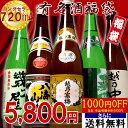 日本酒(虎) セット 720ml×5本ミニ福袋 有名地酒の越乃寒梅 八海山 幾久屋 中川 潟入
