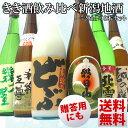 【越後の雪】新潟日本酒飲み比べ720ml×6本厳選きき酒セット(新潟のどぶ、朝日山、北雪、越の関、和楽互尊、幾久屋)【送料無料】日本…