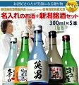 【風】日本酒 飲み比べセット「名入れ の お酒+受賞蔵セット」300ml×5本ミニボトル ギフト箱入り ...