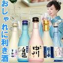 利き酒に最適日本酒飲み比べセット大吟醸・吟醸・純米・本醸造・普通酒と5種類の酒質の違いが楽しめます(花)300ml×5本ギフト化粧箱入り日本酒送料無料日本酒飲み比べセットギフトにもおすすめ