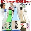 日本酒 名入れ ギフト お父さんの還暦祝い おしゃれな 名入れ の お酒 飲み比べセット 日本酒プレゼント ギフト(風…