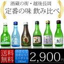 日本酒 飲み比べセット 小瓶 180ml 6本 飲み比べ ミニボトル 辛口 新潟 長岡の酒蔵 朝