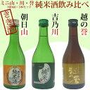 ミニ山・川・誉 純米酒飲み比べきき酒セット300ml×3本(朝日山、越後純米、彩辛口純米)日本酒 純米酒 飲み比べセット お試し