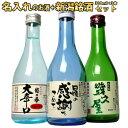 日本酒 ギフト 名前入り オリジナルラベルの日本酒が入った新...