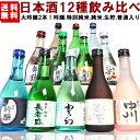 バレンタイン ホワイトデー 日本酒 飲み比べセット ミニ 辛口 大吟醸 純米酒 吟醸酒 本醸造など酒質の違いを楽しむ 新潟 日本酒12種類 飲み比べセット 300ml×12本 日本酒セット 飲み比べ ミニボ