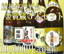 [four hours special time sale] compare by drinking *5 gold medal receiving a prize storehouse 1.8L, and set a lucky bag! [越乃寒梅, height of central figure, crane of 越, the oak dew, white dragon] [free shipping]