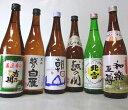 【A87】【送料無料】新潟地酒が720mlが6本入って5000円ぽっきり(朝日山、北雪、黒松白雁、吉...