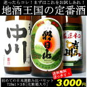 【A47】【PART1】初めての日本酒!720ml×3本飲み比べセット(越乃中川、朝日山、吉乃川)ギフトカートン入【送料無料】【3000円ポッキリ】【あす楽対応】