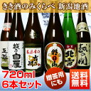 [A87] [Father's Day] is only 5,000 yen! Compare by 720 ml of Niigata famous sake six carefully selected work liquor lucky bags (north snow, Kuromatsu white wild goose, good luck Nogawa, Seki of , , storehouse] of Asahiyama [) drinking sake [sake free shipping] [comfortable  _ expands]; in Mother's Day in Father's Day a gift [tomorrow easy correspondence] [RCP] [02P06may13]
