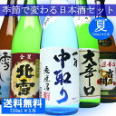[in the summer] Compare by drinking sake changing in a season; 720 ml of sets *5 [free shipping] [tomorrow easy correspondence] [02P25Apr13] [RCP] [02P06may13]
