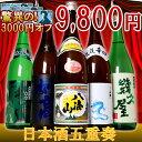 日本酒 飲み比べセット 五重奏八海山 が入って【3000円OFF!】【23%OFF!】5酒蔵の定