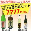 11日と22日・日本酒ゾロ目セット1.8L×2本・720ml×2本(越後杜氏入魂大吟醸、越乃景虎本醸造、新潟のどぶにごり酒、吟醸花火2017年6月製造)【あす楽対応】